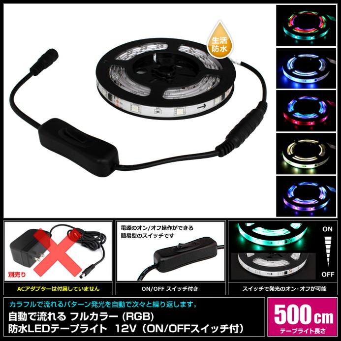 Kaito6734(1本) 自動で流れる フルカラー (RGB) LEDテープライト 防水 500cm 12V [ON/OFFスイッチ付]