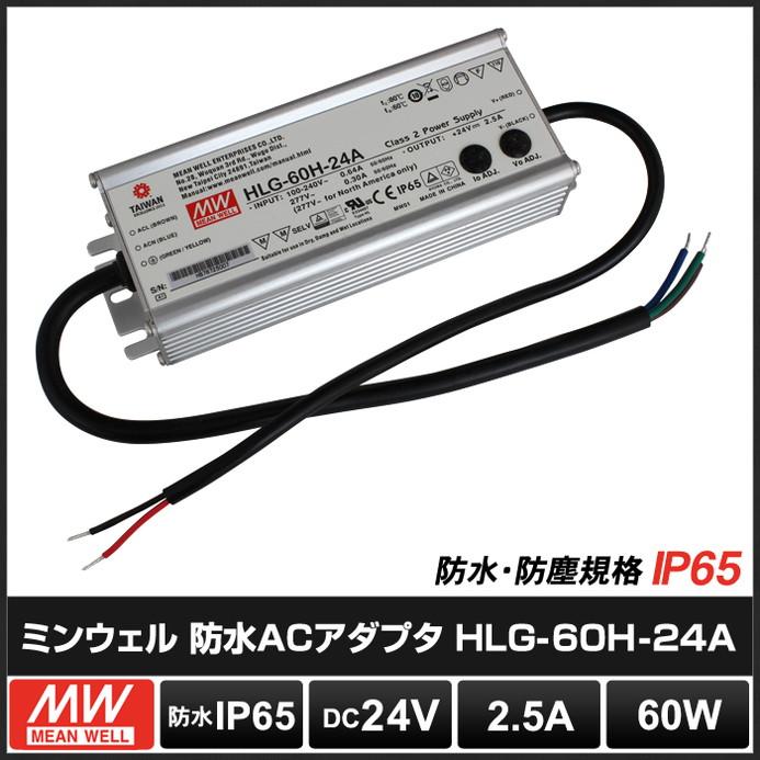 [1個] 24V/2.5A/60W ミンウェル 防水ACアダプター【HLG-60H-24A】IP65