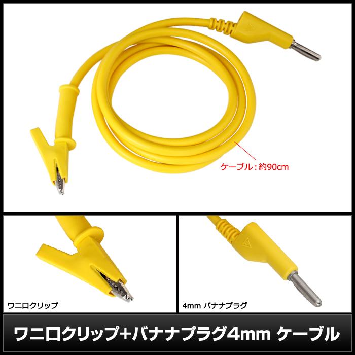[1本] ワニ口クリップ+バナナプラグ (4mm) ケーブル 90cm