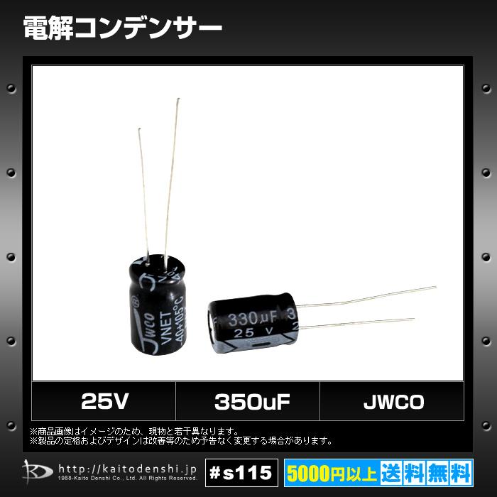 [s115] 電解コンデンサー 25V 330uF 8x12 [JWCO] (100個)