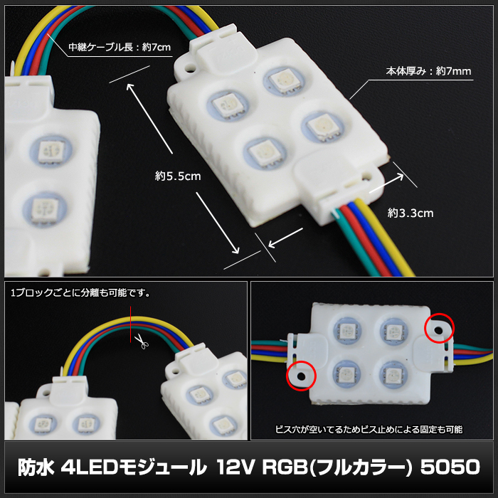 Kaito8826(20連×10set) 防水 4LEDモジュール 12V RGB(フルカラー) 5050
