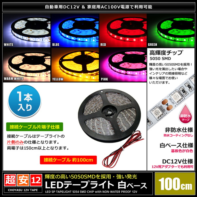 超安12V(1本) 非防水LEDテープライト 3チップ 白ベース 100cm
