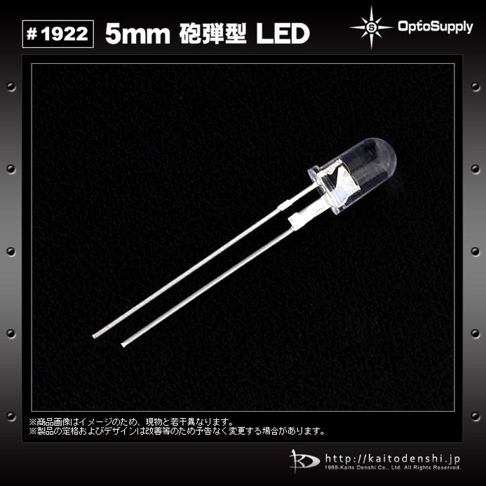 Kaito1922(10個) LED 砲弾型 5mm Blue OptoSupply Deluxe Power 30000mcd 50mA [OSB56L5111P]