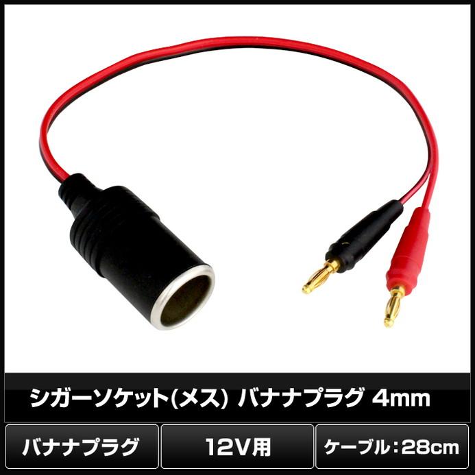 6070(100個) シガーソケット(メス) バナナプラグ 4mm