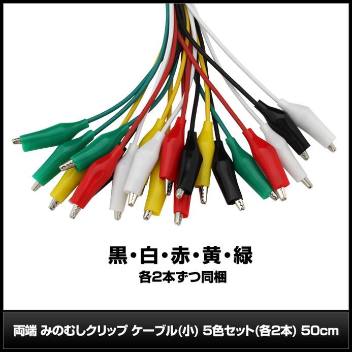 6116(1セット) 両端 みのむしクリップ ケーブル(中) 5色セット (黒・白・赤・黄・緑/各2本) 50cm