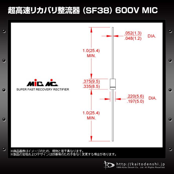 7178(100個) 超高速リカバリ整流器 (SF38) 600V MIC