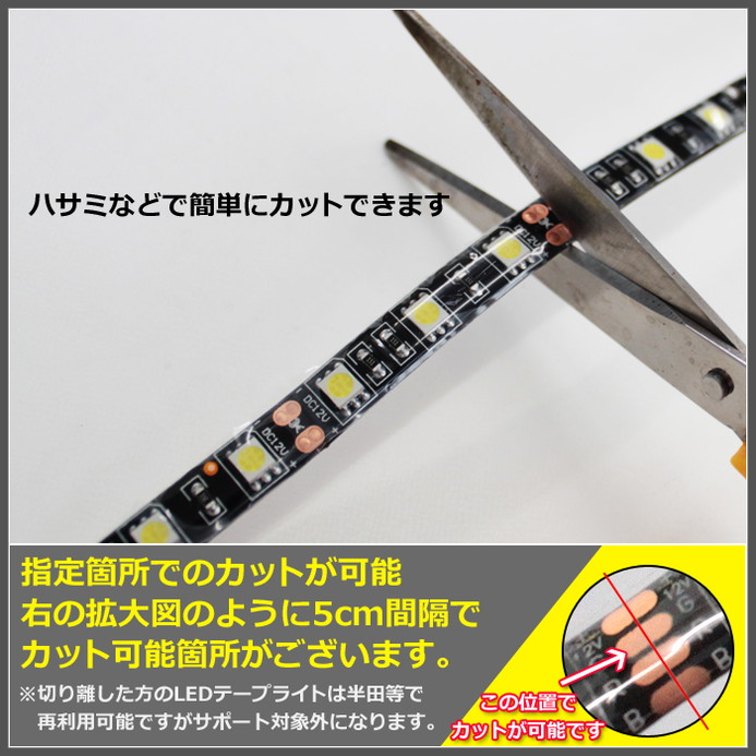 [30cm×2本] 超安12V 防水 LEDテープライト 3チップ 30cm [黒ベース | ケーブル12cm]