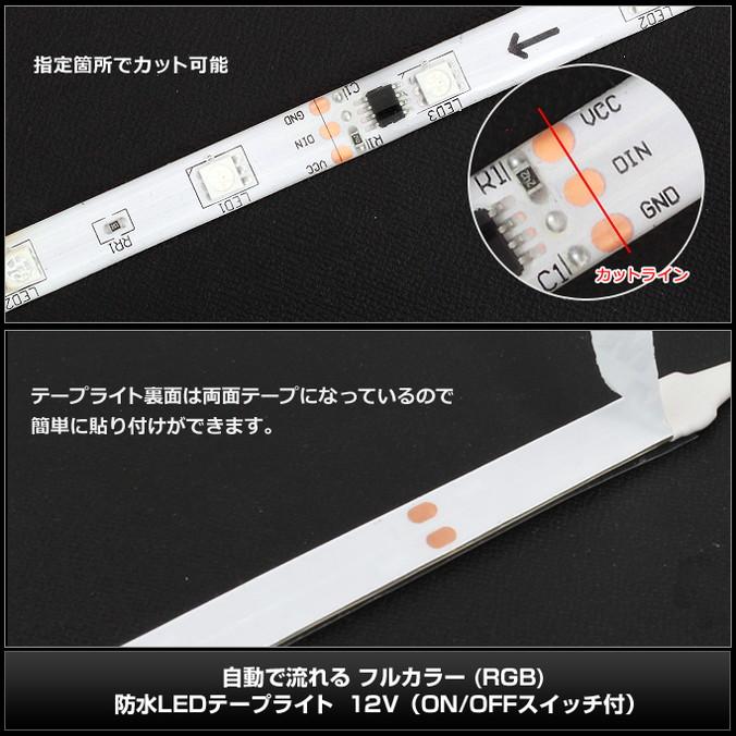Kaito6734(10本) 自動で流れる フルカラー (RGB) LEDテープライト 防水 500cm 12V [ON/OFFスイッチ付]