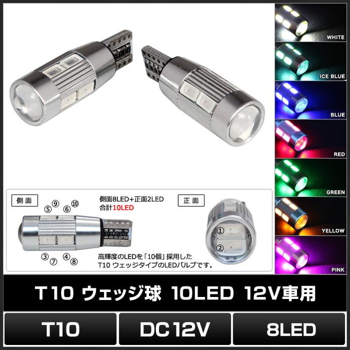 【500個】T10 10LED ウェッジ球 12V車用