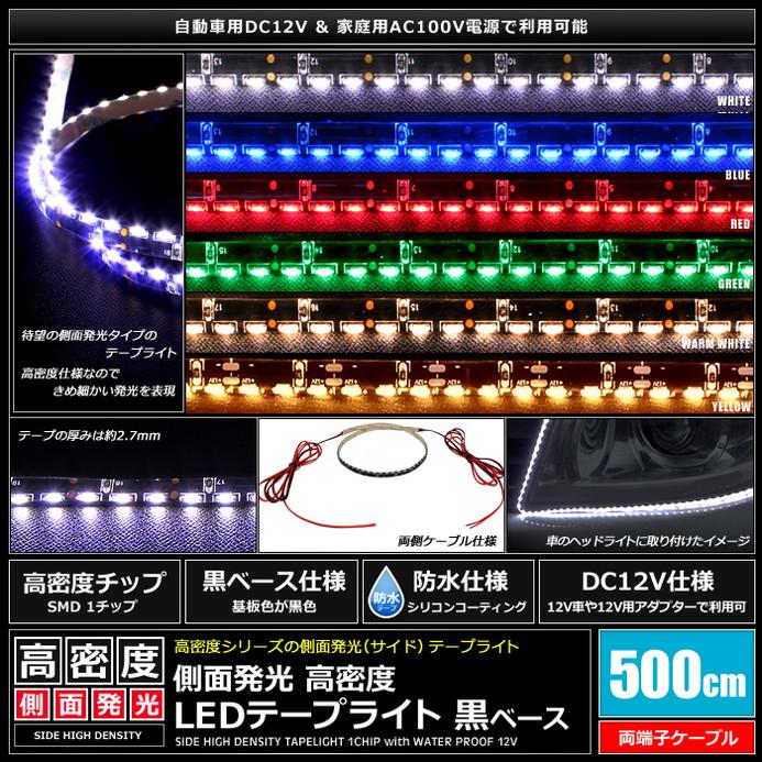 側面発光12V(10本) 防水 8mm LEDテープライト 1チップ 500cm (120LED/m) 両端子 [黒ベース]
