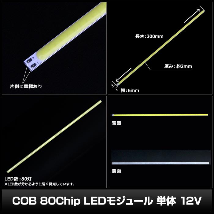 [1個] COB 80Chip LEDモジュール 単体 12V (300×6mm)