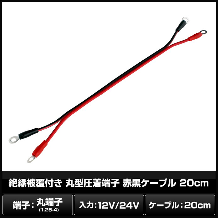 Kaito6049(1個) 丸型圧着端子 赤黒ケーブル 20cm
