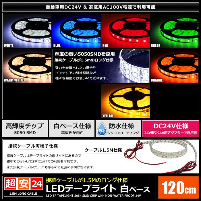 超安24V(ケーブル1.5m×1本) 防水LEDテープライト 3チップ 120cm 両端子 [白ベース]
