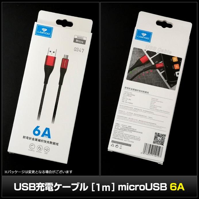 0347(1個) USB充電ケーブル [1m] 赤 microUSB /急速充電/データ転送対応 6A