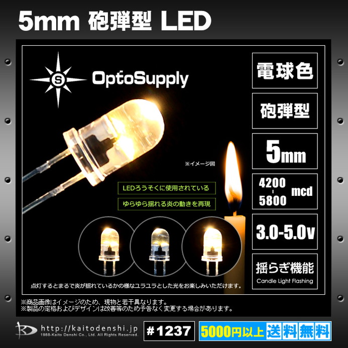 Kaito1237(100個) LED 砲弾型 5mm 電球色 OptoSupply OS5MDK5A31A [揺らぎ機能付き]