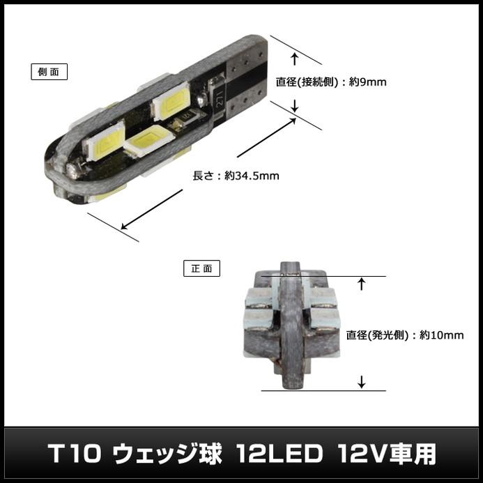 【2個】T10 12LED ウェッジ球 12V車用