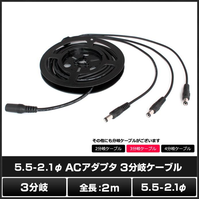 Kaito6133(100本) ACアダプタ3分岐ケーブル  5.5-2.1φ [2m]