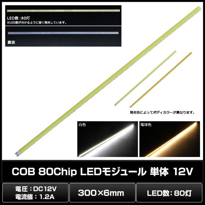 [10個] COB 80Chip LEDモジュール 単体 12V (300×6mm)