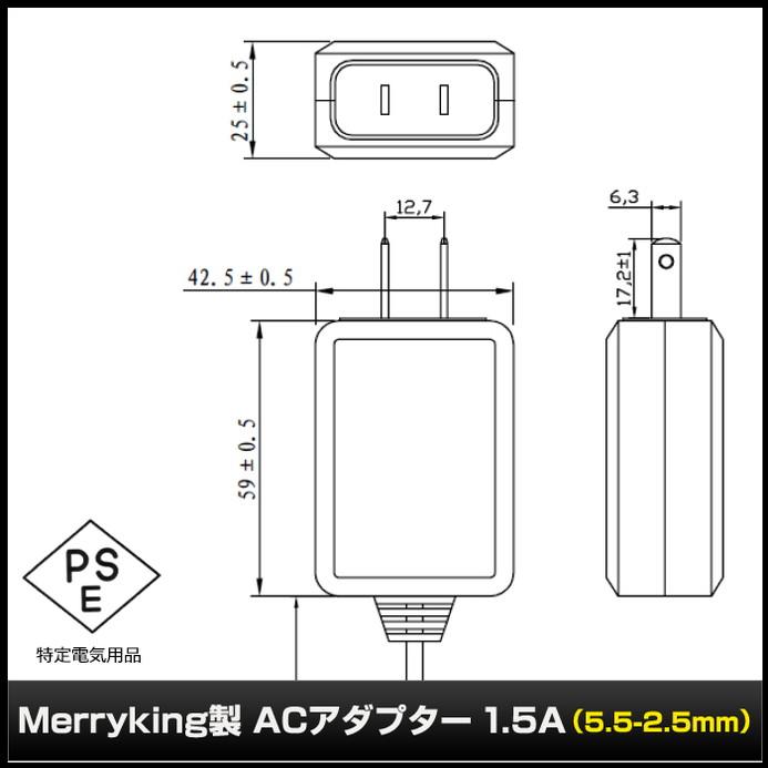 6768(1個) ACアダプタ【安心の1年保証】 1.5A AC100V-DC12V (MKS-1201500S|5.5-2.5mm) Merryking [PSEマーク付/RoHS対応/プラスチック製]