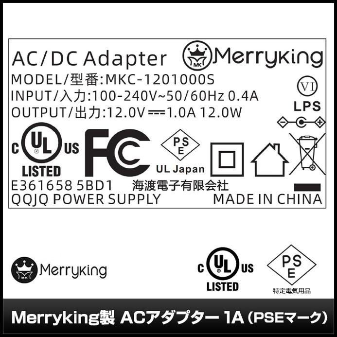 0916(1セット) [小型] ACアダプタ- 12V/1A (MKC-1201000S) AC100V〜240V + DCジャック変換アダプタ 9種セット PSE/RoHS対応 安心の1年保証