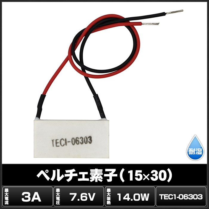 Kaito7367(1個) ペルチェ素子 TEC1-06303 (15x30) 3A