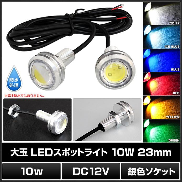 [2個] 防水 大玉LEDスポットライト 10W/12V/23mm [銀色ソケット]