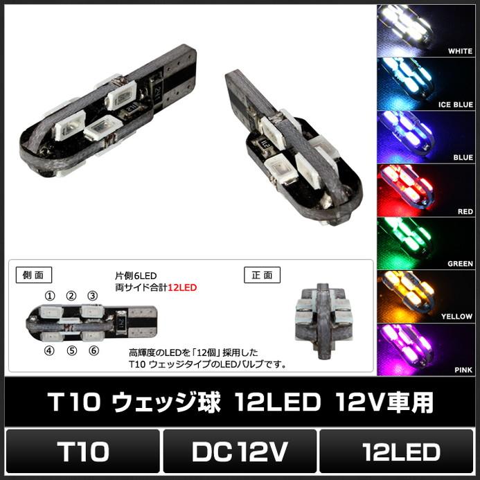 【10個】T10 12LED ウェッジ球 12V車用