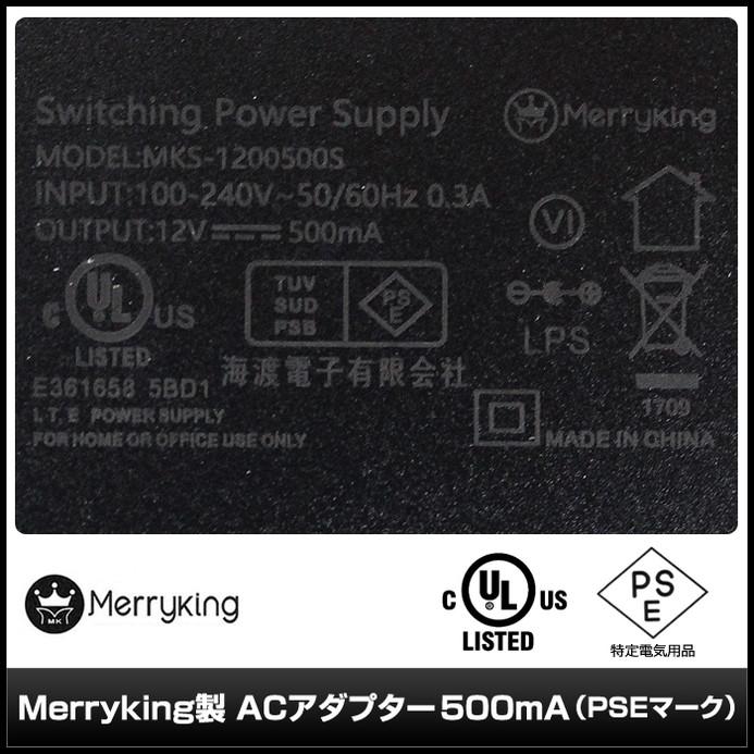 0996[変換9種:1個セット] ACアダプタ【安心の1年保証】 500mA AC100V-DC12V MKS-1200500S Merryking (PSEマーク付/RoHS対応/プラスチック製)