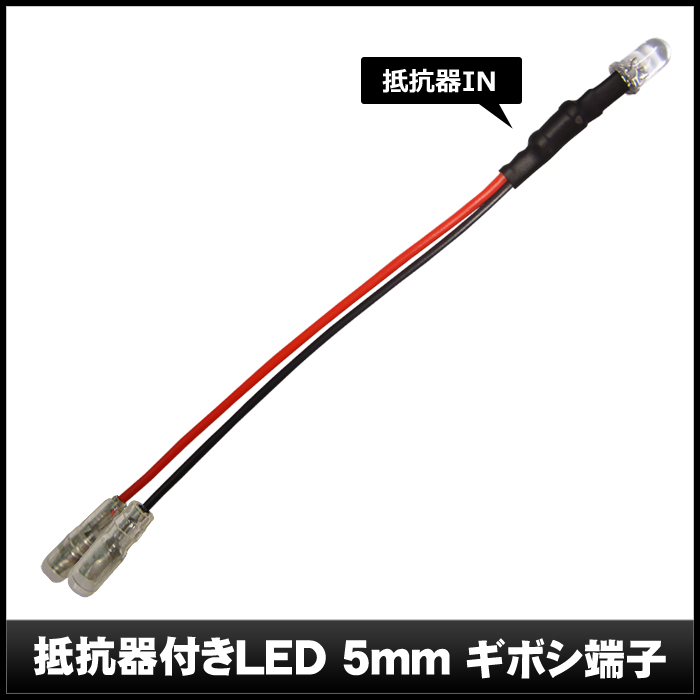Kaito4067(10個) LED 5mm 砲弾型 青色 12V車用 ギボシ端子付き