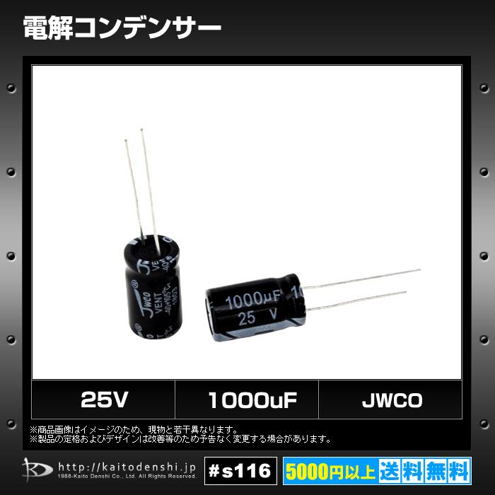 [s116] 電解コンデンサー 25V 1000uF 10x17 [JWCO] (50個)