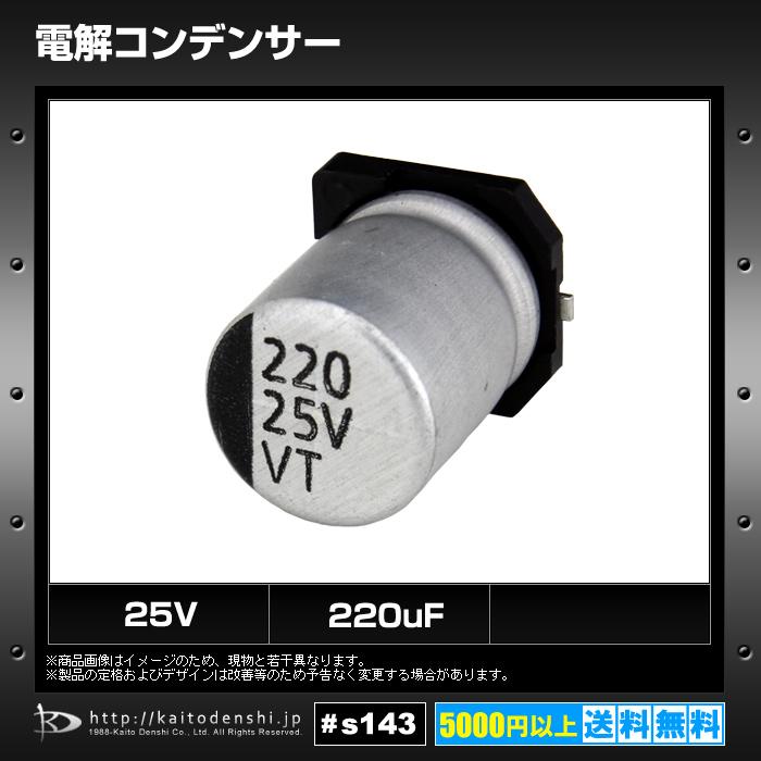 [s143] 電解コンデンサー 25V 220uF 8×10 (10個)