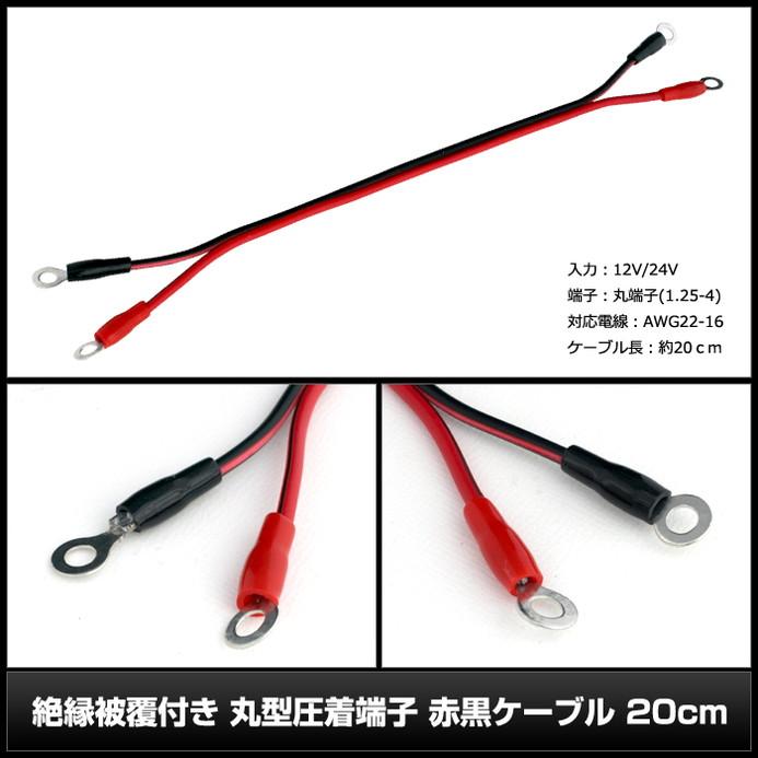Kaito6049(50個) 丸型圧着端子 赤黒ケーブル 20cm