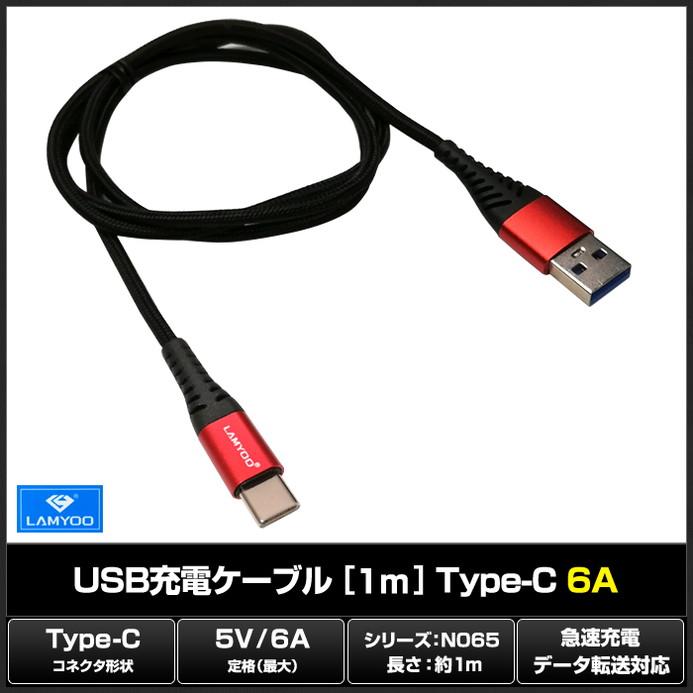 0348(1個) USB充電ケーブル [1m] 赤 Type-C /急速充電/データ転送対応 6A