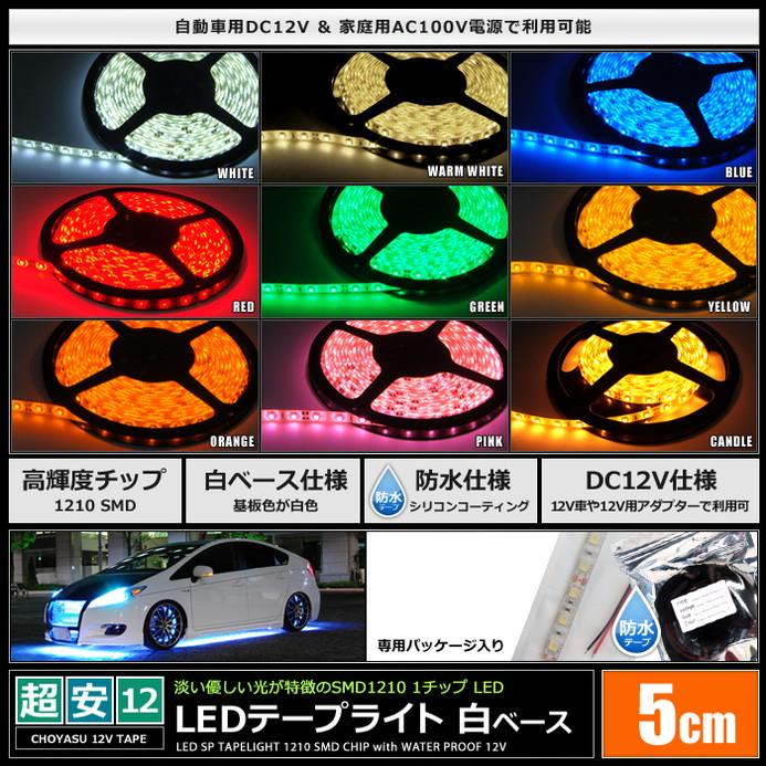 [5cm×10本] 超安12V 防水 LEDテープライト 1チップ 5cm [白ベース | ケーブル12cm]