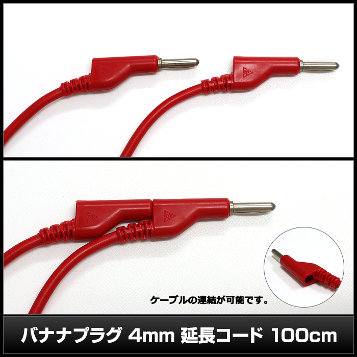 [1本] バナナプラグ (4mm) 延長コード 100cm