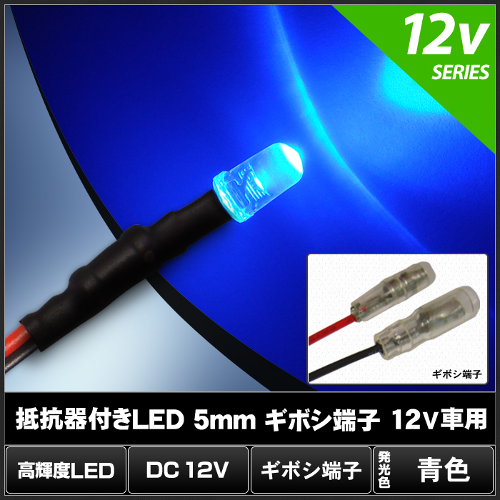 Kaito4067(20個) LED 5mm 砲弾型 青色 12V車用 ギボシ端子付き