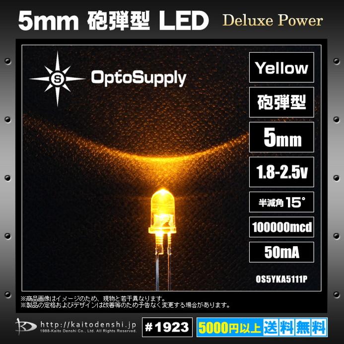 Kaito1923(1000個) LED 砲弾型 5mm Yellow OptoSupply Deluxe Power 100000mcd 70mA 15deg [OS5YKA5111P]