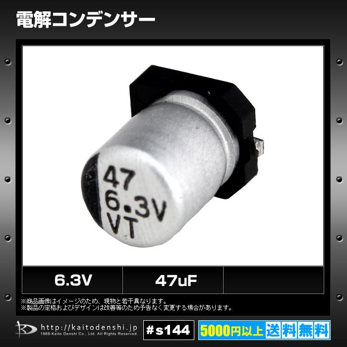 [s144] 電解コンデンサー 6.3V 47uF 4×5 (10個)