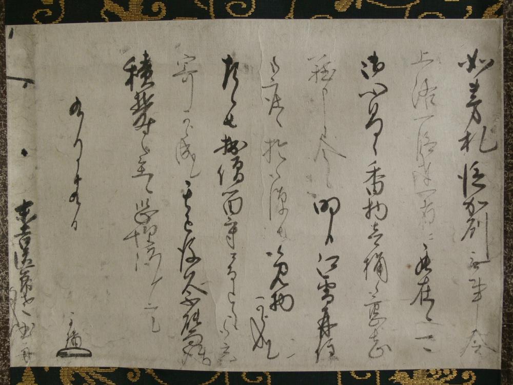 大徳寺185世 玉舟宗璠の手紙-官休庵14代不徹斉宗守の書付-
