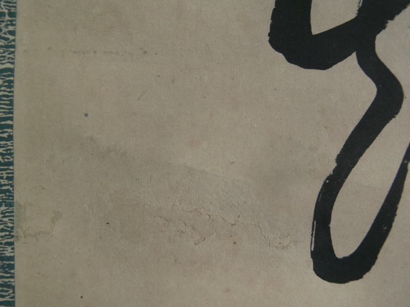 白隠に印可を得た 峨山慈棹 一行書 -臨済宗-