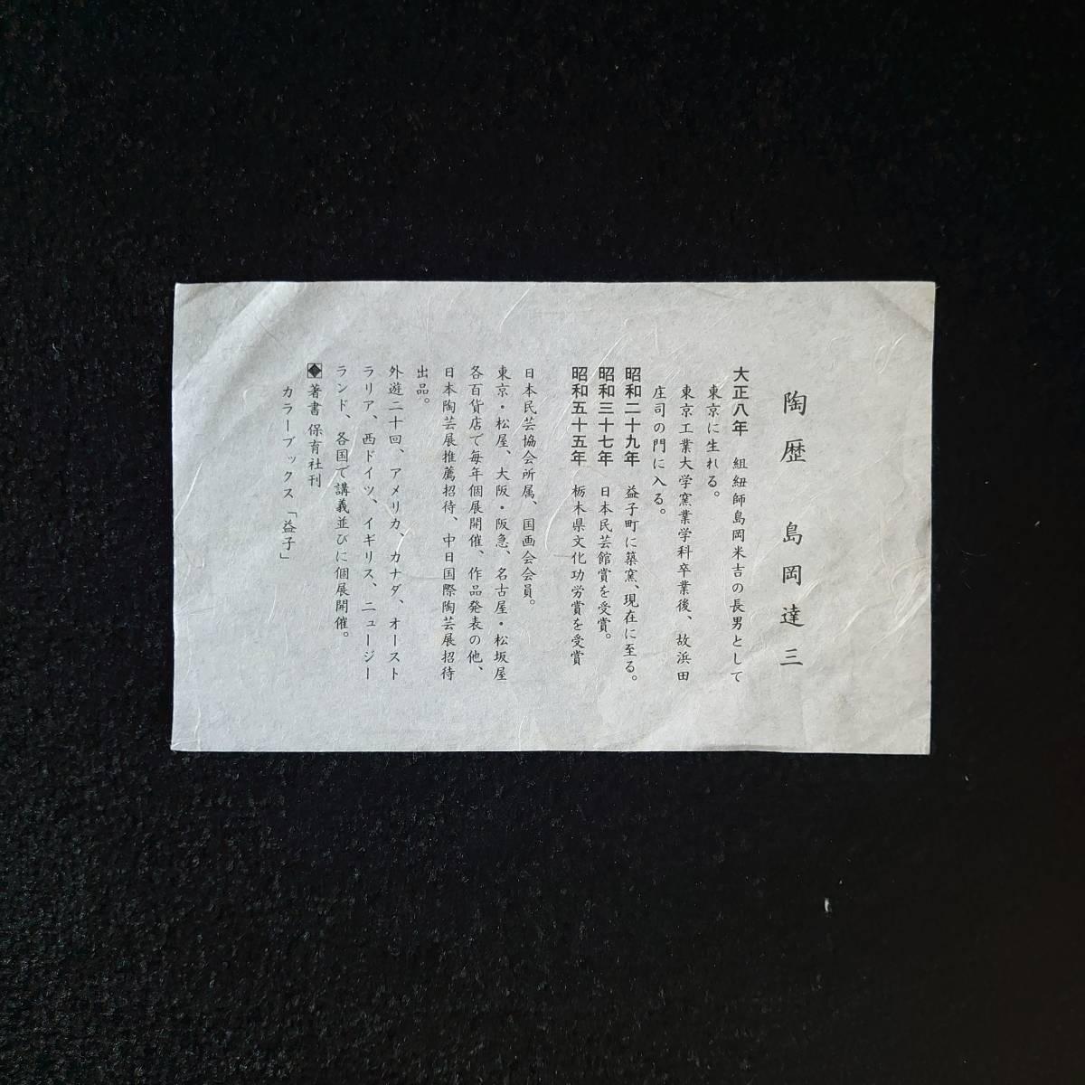 人間国宝 島岡達三 地釉象嵌縄文皿 (2046)
