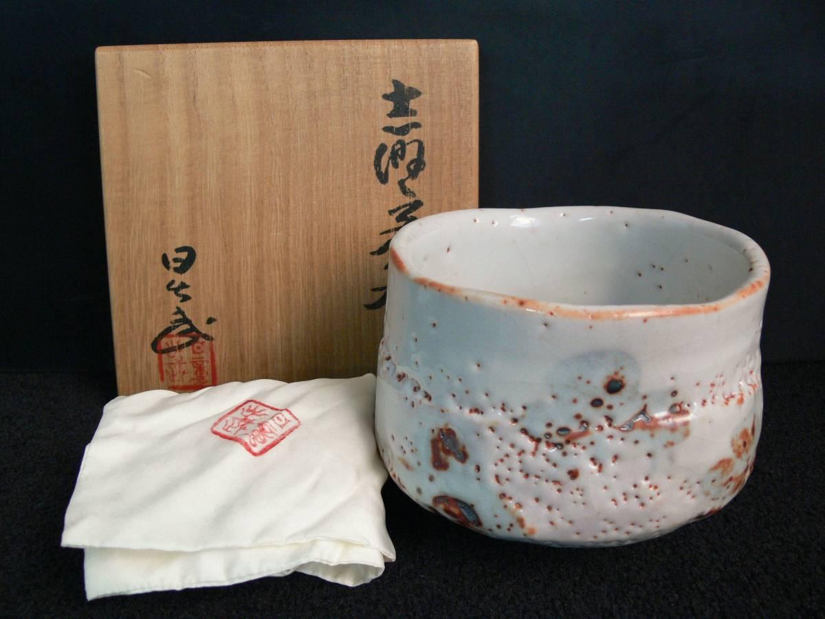 安藤日出武 志野茶碗 -岐阜県 無形文化財-