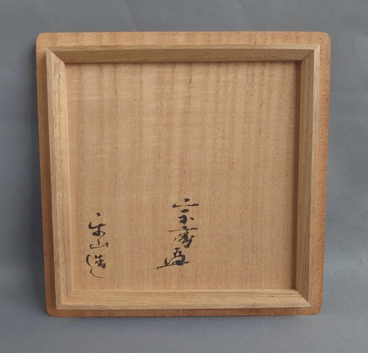 清水楽山 高取 切形茶碗 -遠州流茶道宗家12世 小堀宗慶の書付 清水日呂志の極箱-