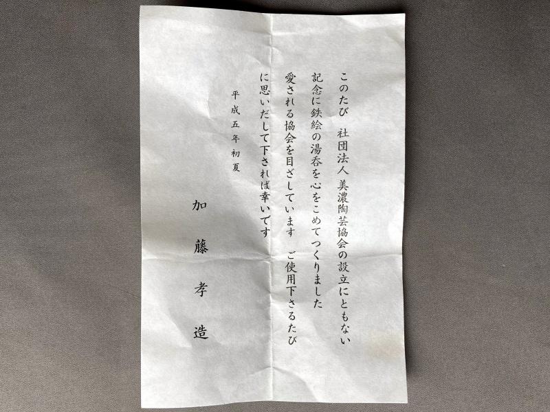 人間国宝 加藤孝造 鉄絵 湯呑