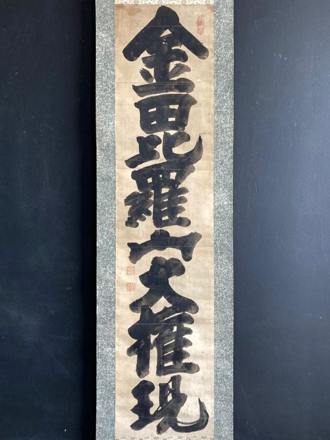 臨済宗 妙心寺派 白隠慧鶴 一行書 - 金毘羅山大権現 -