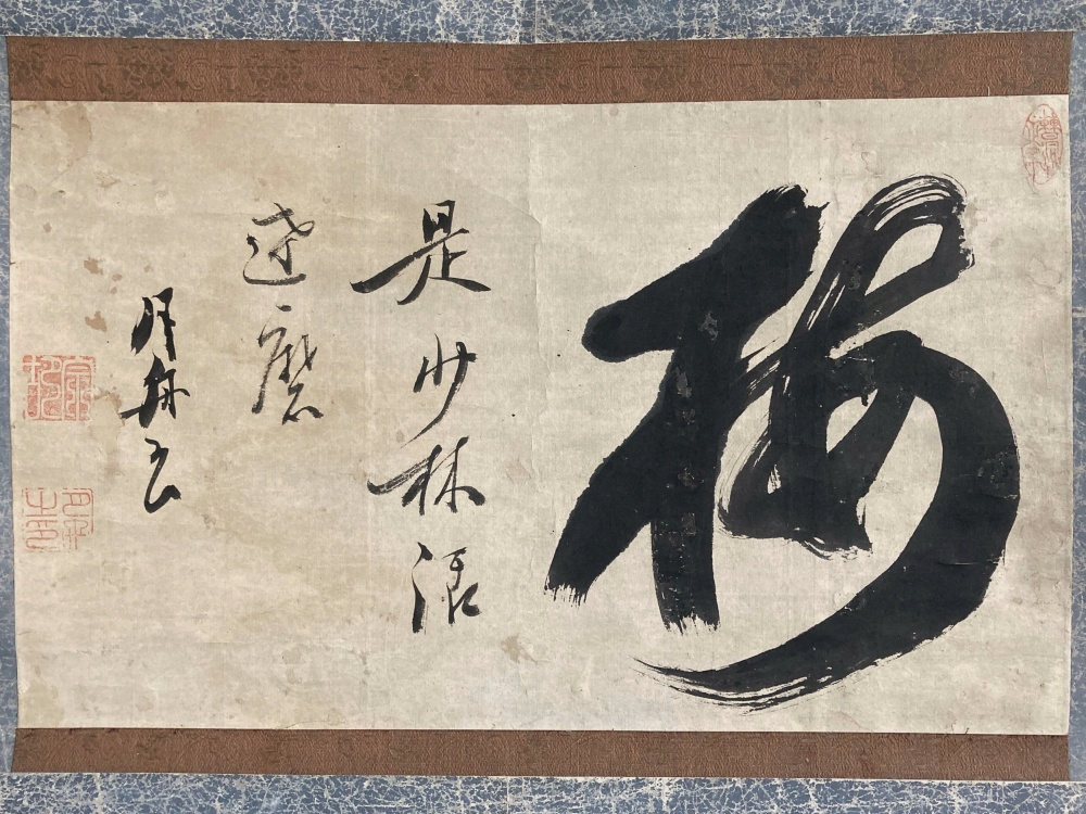 曹洞宗 月舟宗胡 書 - 曹洞宗中興の僧 -