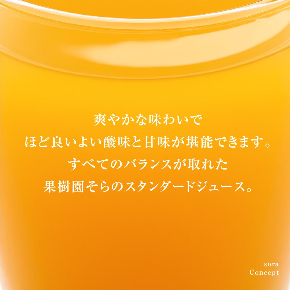 そらのみかんジュース【農家直送/甘絞り】