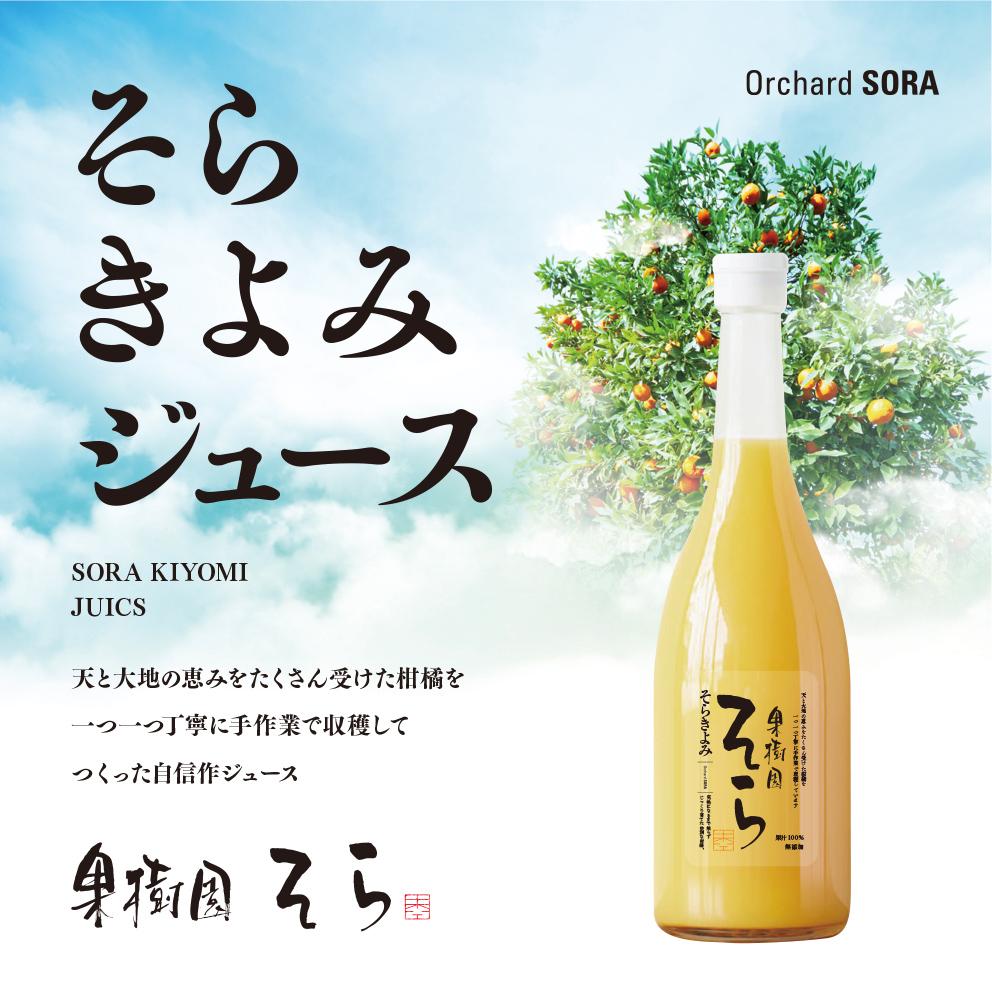 そらのきよみジュース【農家直送/甘絞り】