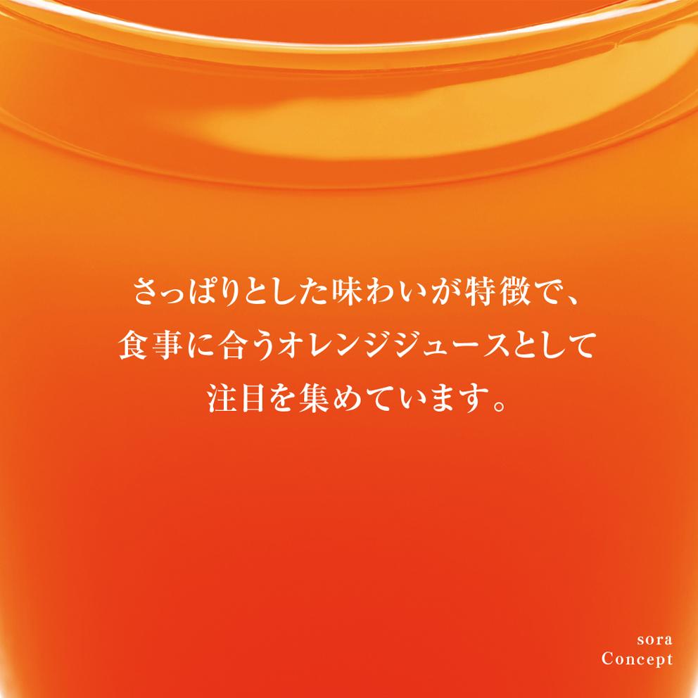 そらプレミアムブラッドオレンジジュース
