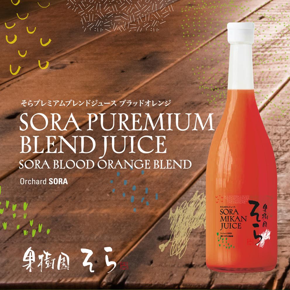 そらプレミアムブラッドオレンジジュース3本セット【特級畑】
